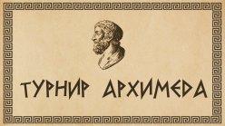 Турнир Архимеда